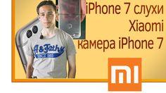 видео - https://www.youtube.com/watch?v=4kJmvsjLCKQ  iPhone 7 заказала производство 78 миллионов смартфонов. Xiaomi рассказал, почему компания не выпускает смарфоны с защитой от воды Phone 7 Plus, финальное изображение).