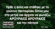 Funny Greek Quotes, Funny Quotes, Lol, Funny Shit, Funny Stuff, Crying, Jokes, Thoughts, Humor