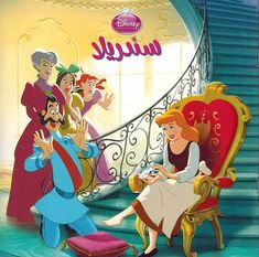 11 Best Disney Books Arabic Images In 2013 Baby Books