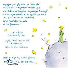 Προσκλητήριο Βάπτισης μικρός πρίγκιπας (w609) The Little Prince, Baby, Decor, The Petit Prince, Decoration, Il Piccolo Principe, Baby Humor, Decorating, Infant
