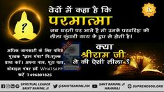 ram navmi wishes in hindi Church Readings, Ram Navmi, Holy Friday, Kabir Quotes, Crucifixion Of Jesus, Our Father In Heaven, Happy Navratri, Asking For Forgiveness, The Son Of Man