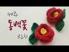 손뜨개 '동백꽃 브로치' 만들기 /코바늘 동백뜨기 - YouTube Crochet Flower Patterns, Crochet Flowers, Crochet Hair Styles, Chrochet, Doilies, Needlework, Crochet Necklace, Cross Stitch, Diy Crafts