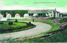 Одесса, Александровский парк