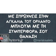 Δείτε αυτή τη φωτογραφία στο Instagram από @international_quotess • Αρέσει σε 4,686 Favorite Quotes, Best Quotes, Funny Quotes, Funny Greek, Funny Statuses, Free Therapy, Greek Quotes, Cheer Up, True Words