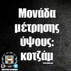 Αυτο είναι! Jokes Quotes, Sarcastic Quotes, Life Quotes, Memes, Funny Greek, Greek Quotes, Cheer Up, Just Kidding, True Words