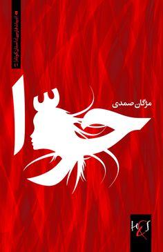 Eve   Cover Design: Kourosh Beigpour #typography #persiantypography #arabictypography #arabic #Iran #font #poster #book #cover #calligraphy #vector #graphic #middleeast #losAngeles #arabictype #kourosh #beigpour #kouroshbeigpour #letterform #logotype