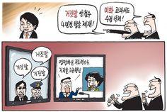 한겨레그림판 - 2013-08-19