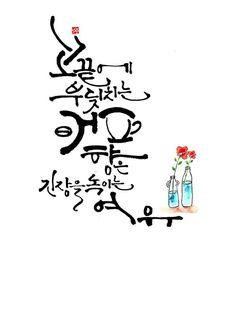 같은 글 같은 디자인 이지만 약간 다른곳이 있죠 어디 일까요?^^ #커피#여울캘리그라피#청주캘리그라피#캘... Korean Design, Caligraphy, Scribble, Hand Lettering, Poems, Clip Art, Teaching, Writing, Art Prints