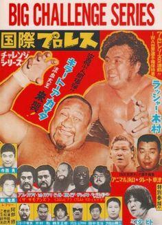 Japanese Wrestling, Japan Pro Wrestling, Japan Graphic Design, Wrestling Posters, Tiger Mask, Retro Advertising, The Greatest Showman, The Old Days, Urban Life
