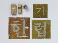 Exposição explora origem de fontes tipográficas usadas para o Hangul e seus 100 anos