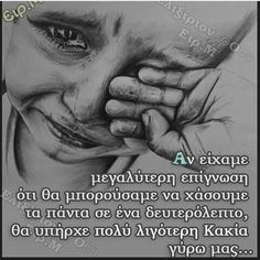 Greek Phrases, Greek Words, Wisdom Quotes, Me Quotes, I Love You, My Love, Greek Quotes, Kids And Parenting, Picture Quotes