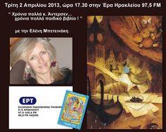 Χρόνια πολλά κ. Άντερσεν….Χρόνια πολλά παιδικό βιβλίο ! | thinkfree.gr Shit Happens, Painting, Art, Art Background, Painting Art, Kunst, Paintings, Performing Arts, Painted Canvas