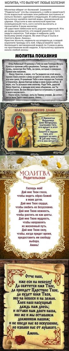 (77) Одноклассники Bible Quotes, Diy And Crafts, Prayers, Bible Scripture Quotes, Scripture Quotes, Biblical Quotes
