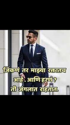 Marathi Status @ #Marathi status #marathi quotes #strong words #motivational #laugh #joke Attitude Quotes For Girls, Good Thoughts Quotes, Good Life Quotes, Girl Quotes, Deep Thoughts, Funny Quotes, Marathi Jokes, Marathi Status, Hindi Good Morning Quotes