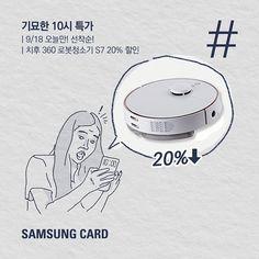 기묘한 10시 특가 보기 일일특가,로봇청소기,삼성카드,삼성카드쇼핑,이혜택실화냐,이혜택실하다 Korea Design, Promotional Design, Banner Design, Presentation, Layout, Social Media, Digital, Cards, Page Layout