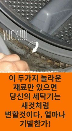 With these two amazing ingredients, your washing machine will change like a new one. How quirky! - With these two amazing ingredients, your washing machine will change like a new one. How quirky! Cleaning Day, Cleaning Hacks, Clean Your Washing Machine, Clean Up, Clean House, Housekeeping, Good To Know, Helpful Hints, Diy And Crafts