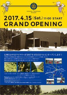 4月15日 信州たかやまワイナリーグランドオープン! | | 株式会社 信州たかやまワイナリー Shinshu Takayama Winery