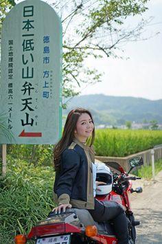 日本一低い山と阿波踊りの画像 | ちぱるオフィシャルブログ「ちぱる☆日和2」Powered by Ameba Lady Biker, Biker Girl, Freedom Riders, Bicycle Girl, Sportbikes, Bike Style, Hot Bikes, Motorcycle Bike, Asian Beauty