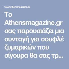 Το Athensmagazine.gr σας παρουσιάζει μια συνταγή για σουφλέ ζυμαρικών που σίγουρα θα σας τρέχουν τα σάλια. Θα ξετρελαθούν μικροί και μεγάλοι Feta