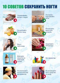 10 простых советов, которые сохранят ваши ногти