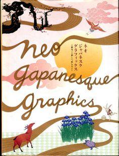 """ネオジャパネスクグラフィックス 1冊丸ごと新しい""""和""""デザイン/"""