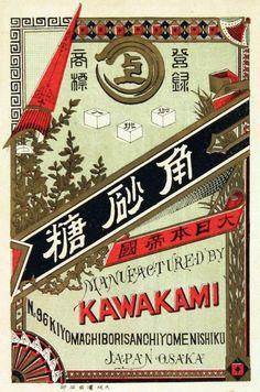 japanese shuger old ad Vintage Packaging, Vintage Labels, Vintage Ads, Vintage Posters, Packaging Design, Vintage Graphic, Vintage Style, Chinese Design, Japanese Graphic Design