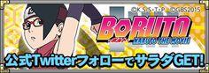 招待コード掲示板 | 【ナルコレ】NARUTO忍コレクション疾風乱舞攻略wiki