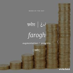Urdu Words With Meaning, Hindi Words, Urdu Love Words, Word Meaning, Unusual Words, Rare Words, Unique Words, Foreign Words, Good Vocabulary Words