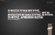 :) Great Words, Wise Words, Funny Images, Funny Pictures, Favorite Quotes, Best Quotes, Funny Greek Quotes, Funny Statuses, Clever Quotes