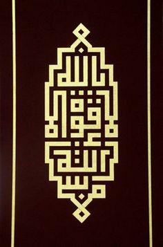 Zakir Gökgöz Arabic Calligraphy Art, Beautiful Calligraphy, Arabic Art, Calligraphy Alphabet, Islamic Art Pattern, Pattern Art, Celtic Art, Celtic Dragon, Mandala Painting