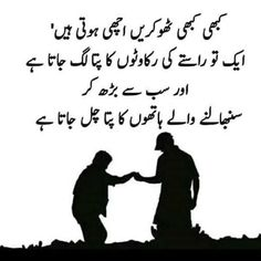 Urdu Quotes Images, Best Urdu Poetry Images, Sufi Quotes, Quotations, Islamic Love Quotes, Islamic Inspirational Quotes, Lesson Learned Quotes, Image Poetry, Love Romantic Poetry