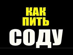 КАК ПИТЬ СОДУ по Неумывакину. - YouTube Health Fitness, Youtube, Medicine, Health, Health And Fitness, Fitness