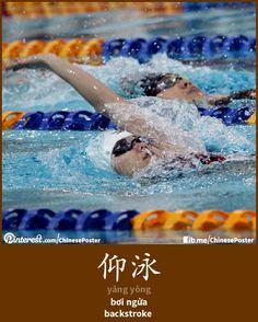 仰泳 - yǎng yǒng - bơi ngửa - backstroke