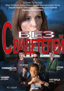 Без свидетелей (2012) смотреть онлайн - российский сериал