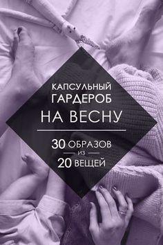 капсульный гардероб для молодой мамы
