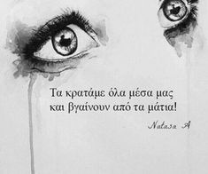 eyes and greek quotes εικόνα All Quotes, Greek Quotes, Life Quotes, Sharing Quotes, My Memory, True Words, Find Image, Beautiful Pictures, Sad
