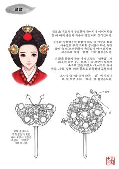 흑요석 search results on Grafolio Korean Traditional Clothes, Traditional Fashion, Traditional Dresses, Korean Hanbok, Korean Dress, Korean Outfits, Ancient China Clothing, Anime Angel Girl, Korean Accessories