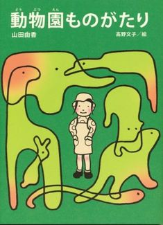 Amazon.co.jp: 動物園ものがたり: 山田 由香, 高野 文子: 本