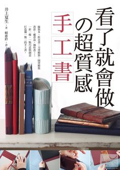 Easy Handmade Book by MARUMIZU GUMI Japanese by CollectingLife, $24.50