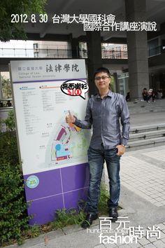 竟然敢穿著只花100元買到的閃亮亮襯衫到台灣大學去演講 ><;