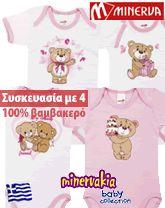Παιδικά Εφηβικά Εσώρουχα & Βρεφικά Κορμάκια Underwear, Teddy Bear, Disney, Kids, Baby, Animals, Young Children, Boys, Animales