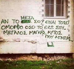 Greek Quotes, Qoutes, Love Quotes, Mindfulness, Thoughts, Writing, Motivation, Feelings, Sayings