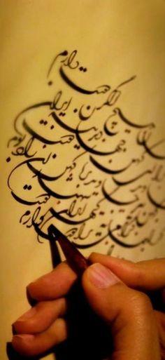 ♥ Persian Calligraphy - Saba Golbaz - ز پوچ جهان هيچ اگر دوست دارم تو را اى كهن بوم و بر دوست دارم