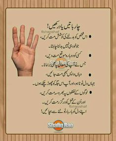 Discover thousands of images about azaan ghani Islamic Love Quotes, Islamic Inspirational Quotes, Hazrat Ali Sayings, Hadith Quotes, Imam Ali Quotes, Urdu Quotes, Urdu Love Words, Islamic Phrases, Prayer Verses