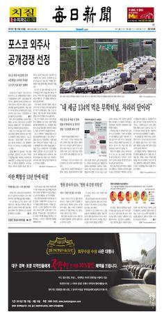 [매일신문 1면] 2015년 7월 15일 수요일