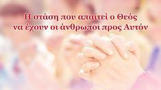 «Ο ίδιος ο Θεός, ο μοναδικός (Ι') Ο Θεός είναι η πηγή της ζωής  των πάντ... Christian Skits, God Is, Recital, Movie, Street, Youtube, Concert, Films, Film Books