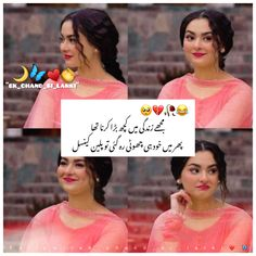 Urdu Funny Poetry, Best Urdu Poetry Images, Girly Quotes, Funny Quotes, Girls Frock Design, Girl Facts, Frocks For Girls, Novels, Album