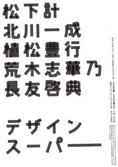 杉崎真之助 « TDC TOKYO JPN