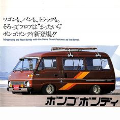 Showa Era, Jdm Cars, Car Pictures, Custom Cars, Cars And Motorcycles, Japan, Vans, Instagram, Poster