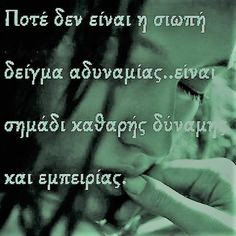 Absolutely yes ! Greek Quotes, Poems, Inspirational Quotes, Thoughts, Feelings, Life Coach Quotes, Poetry, Inspiring Quotes, Poem